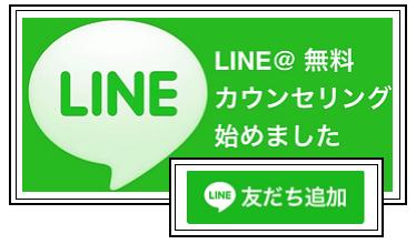 ステップボーンカット公式LINE